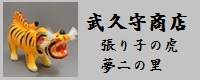 武久守商店 バナー