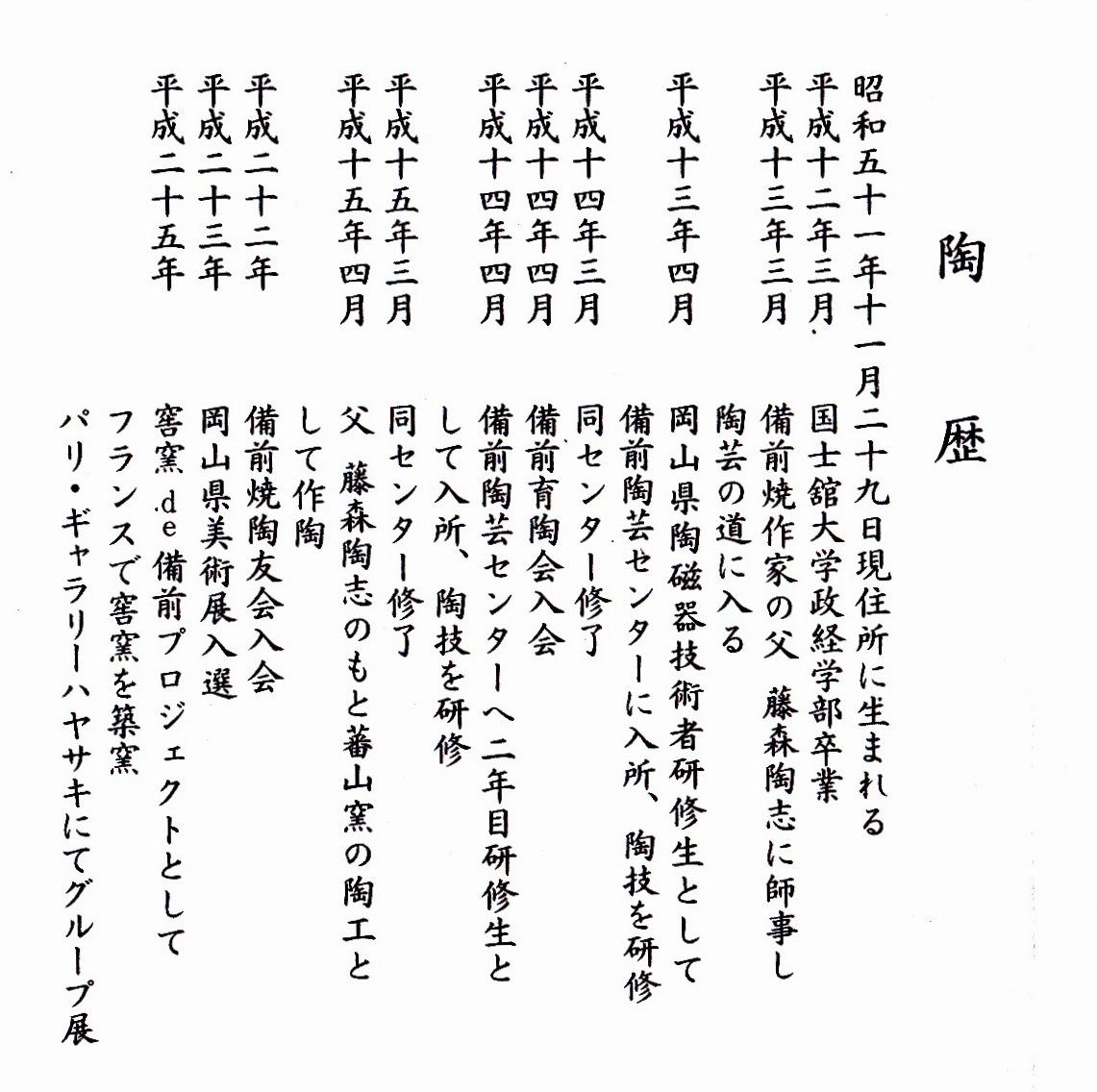 藤森信太郎先生 陶歴