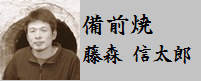 藤森信太郎先生バーナー