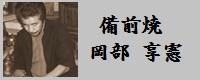 岡部享憲バナー