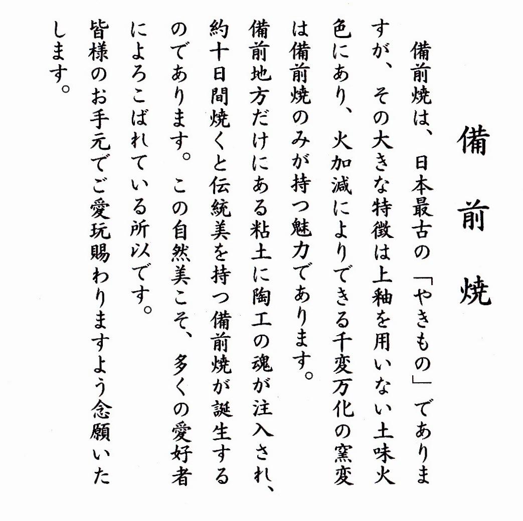 藤森信太郎先生 備前焼の説明